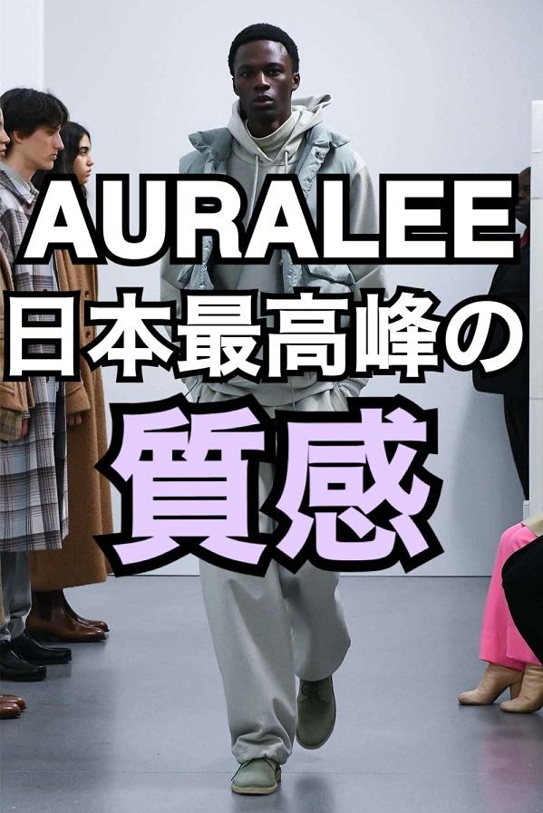 AURALEE,オーラリー,魅力,ブランドコンセプト,定番アイテム,歴史