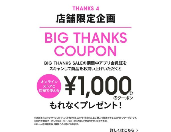 gu,big thanks sale,ビッグサンクスセール